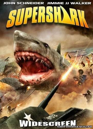 Скачать фильм супер акула super shark 2011