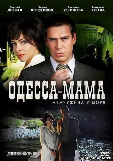 Смотреть фильмы онлайн одесса мама