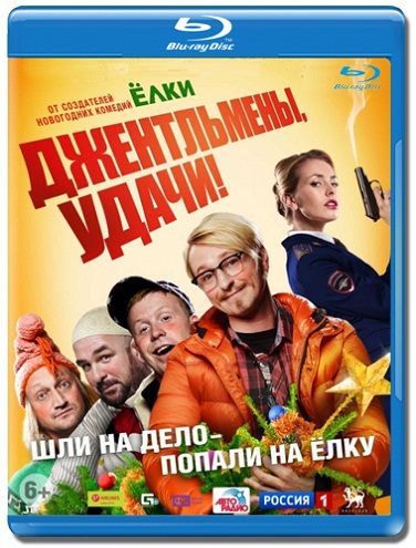 Скачать фильм джентльмены удачи 2012