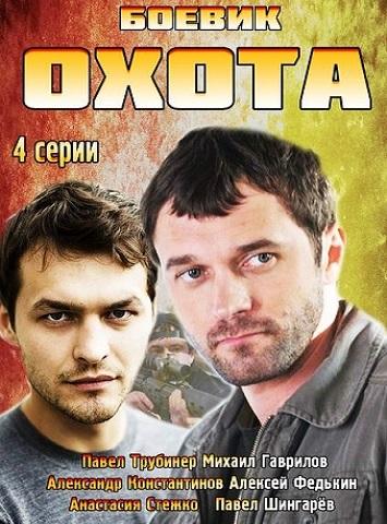 Скачать бесплатно без регистрации и смс российские сериалы через то фото 575-938